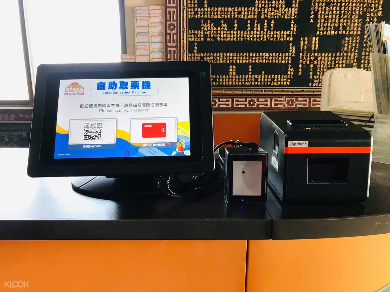 您可透過現場的自動兌票機進行兌票