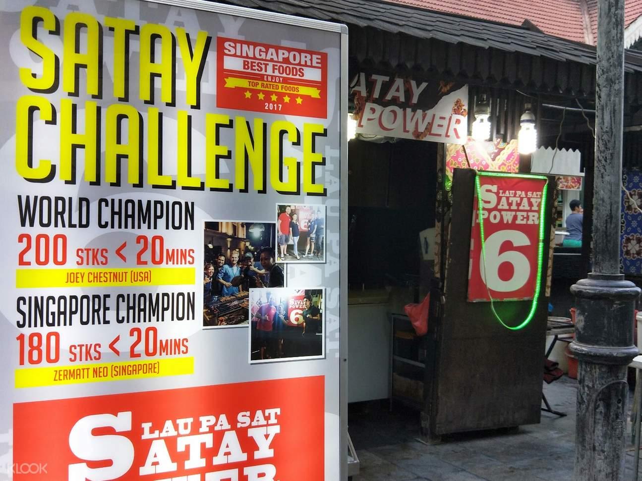 新加坡老巴刹Satay Power 6 - 沙爹俱乐部