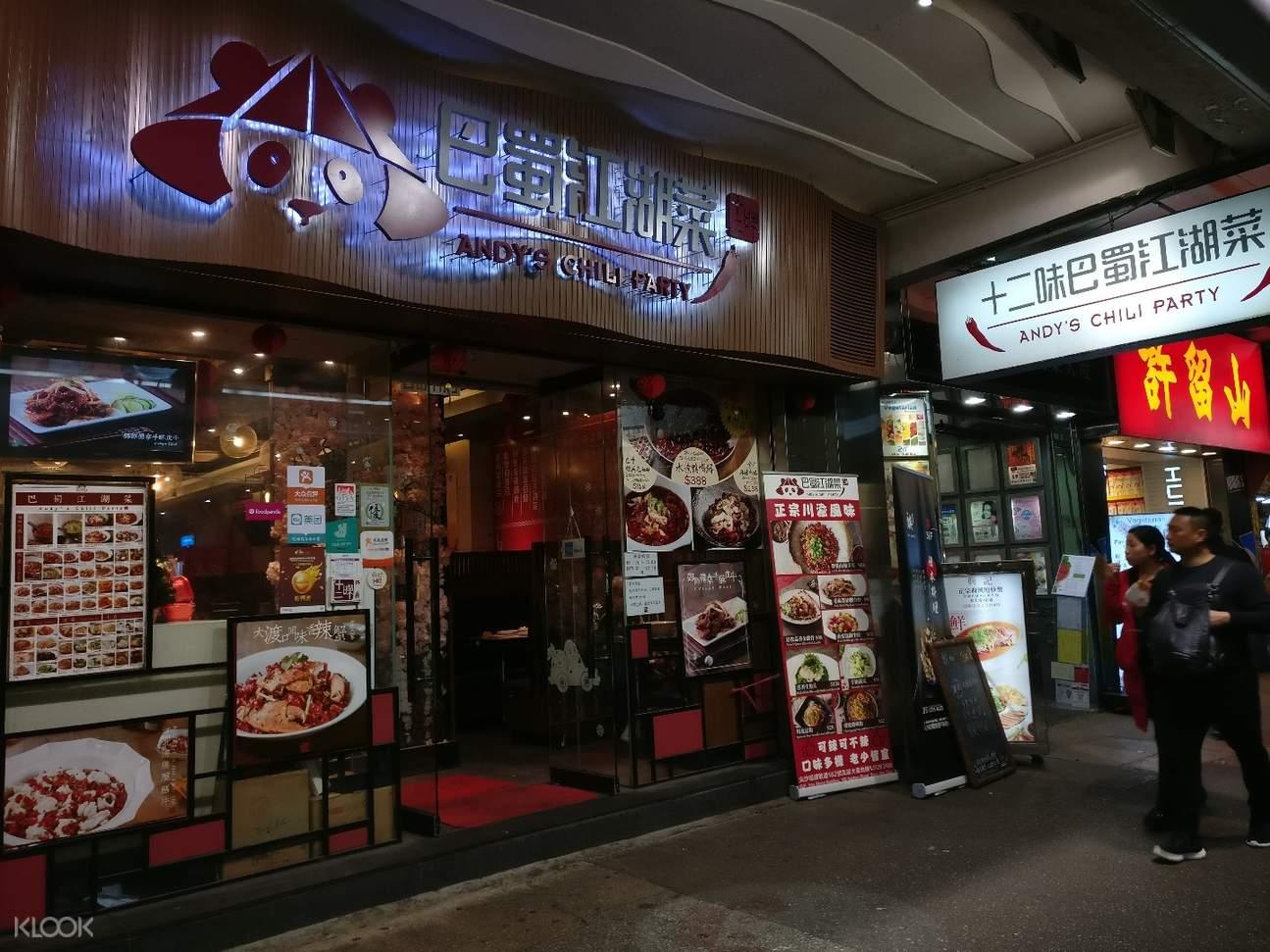 香港尖沙咀十二味巴蜀江湖菜