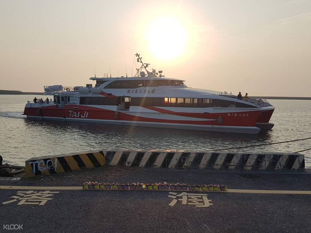 嘉義到澎湖的高速渡輪