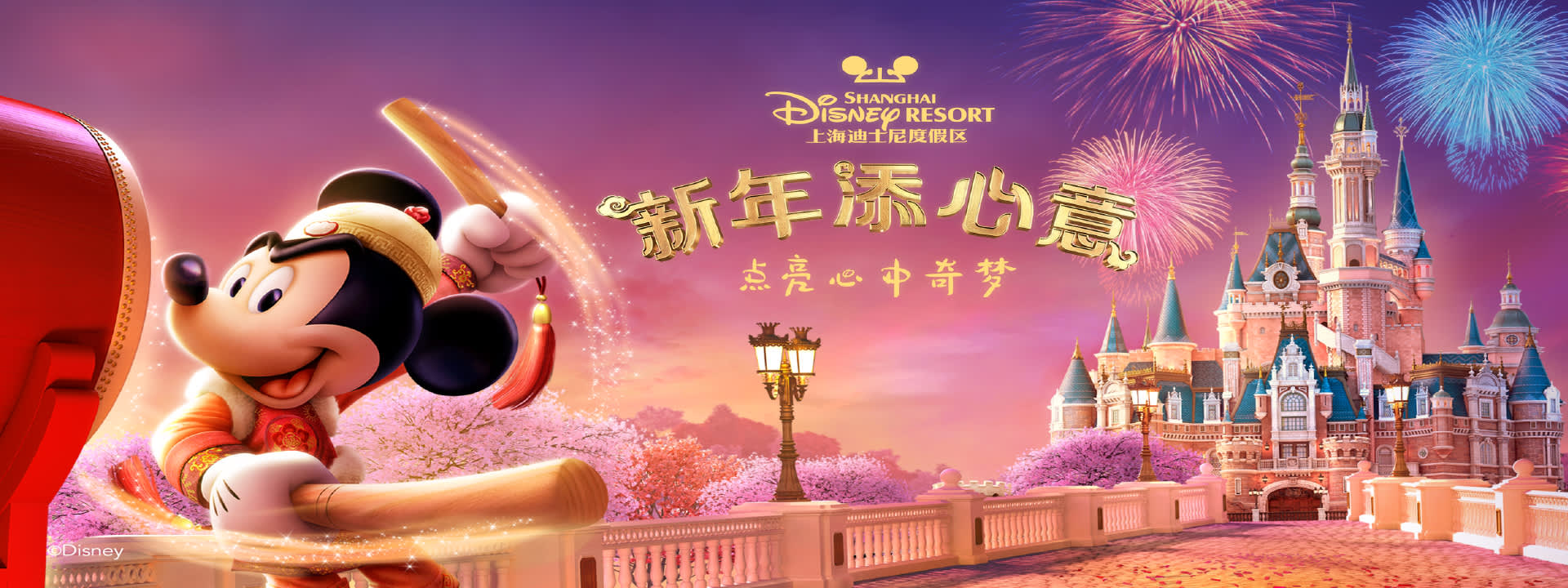 Shanghai Disneyland (2 Day Admission) - Klook