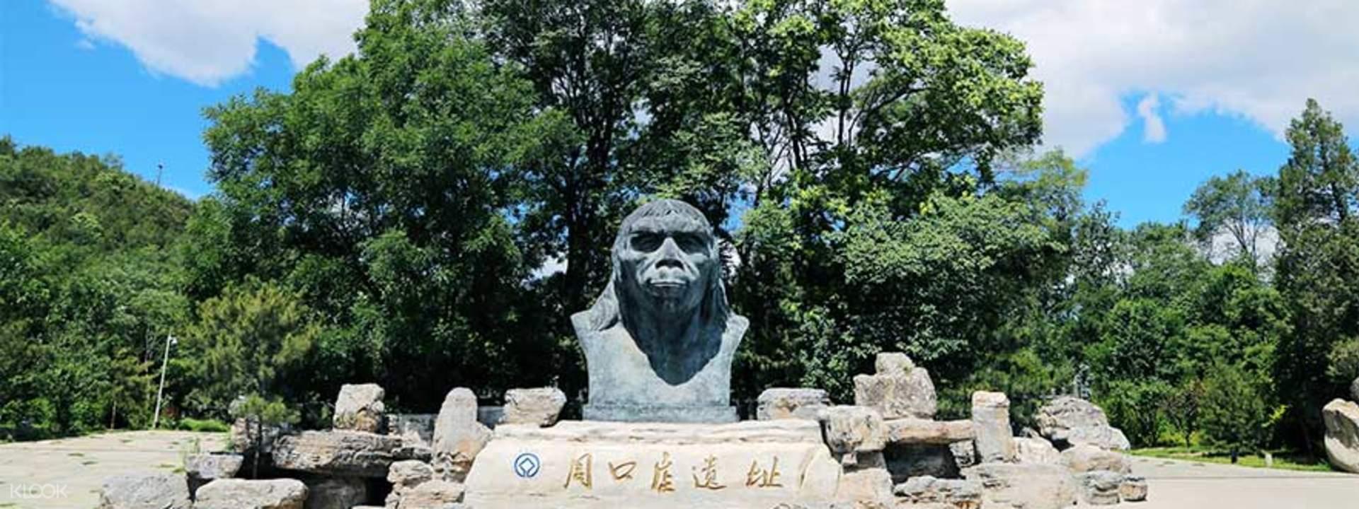 Zhoukoudian Zhoukoudian Excavation Sites and Museum