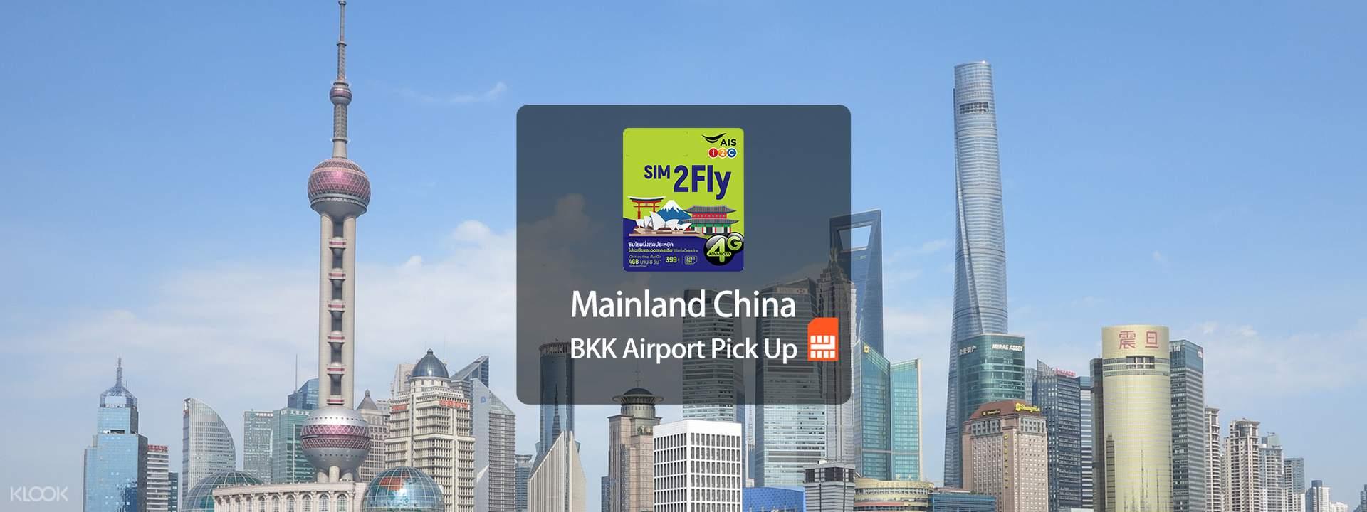 AIS 4G SIM Card (BKK Airport Pick Up) for Mainland China