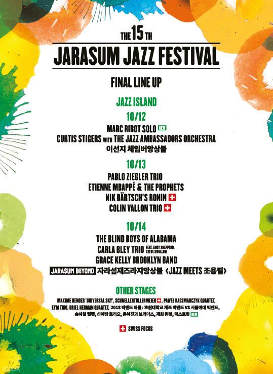 第15屆渣剌島國際爵士節,韓國爵士樂,韓國音樂節
