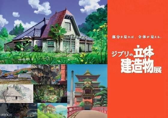 studio ghibli architecture in animation ticket