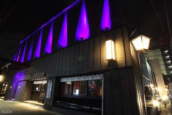Ninja Kyoto Restaurant & Labyrinth