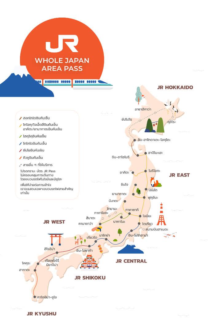 แผนที่สำหรับบัตร JR Pass ทั่วประเทศญี่ปุ่น