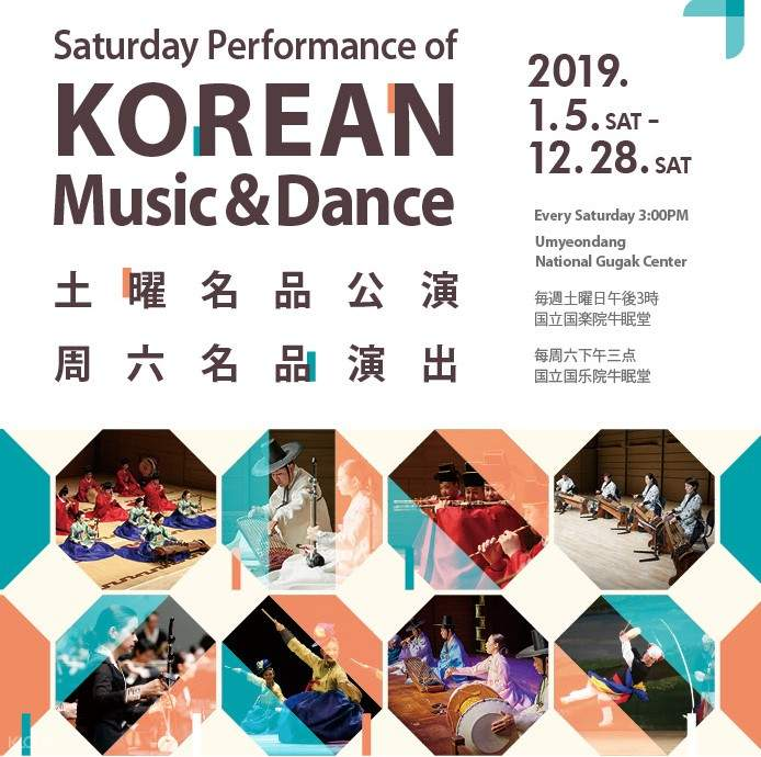saturday performance of korean music and dance national gugak center post