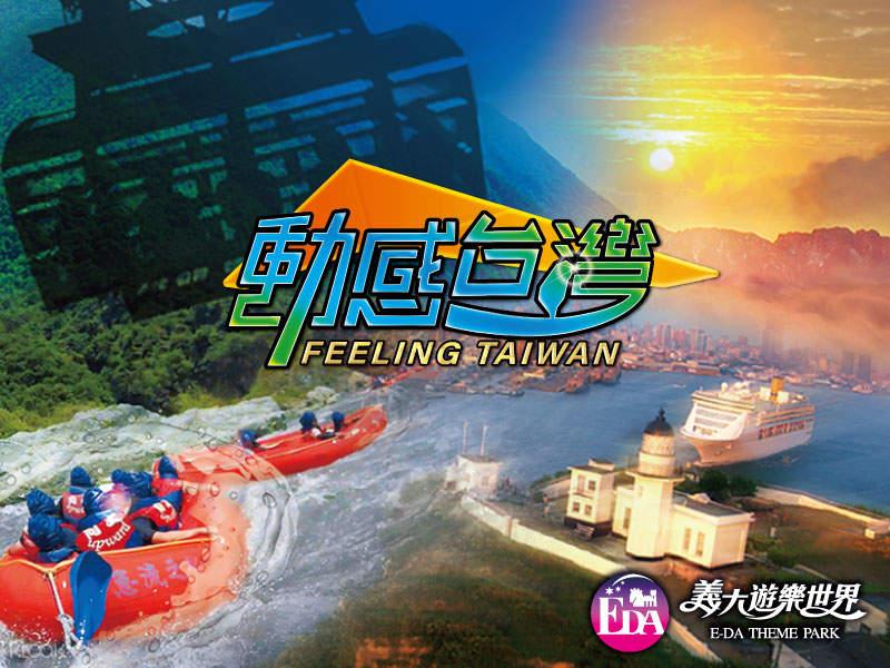 feeling taiwan flight simulator