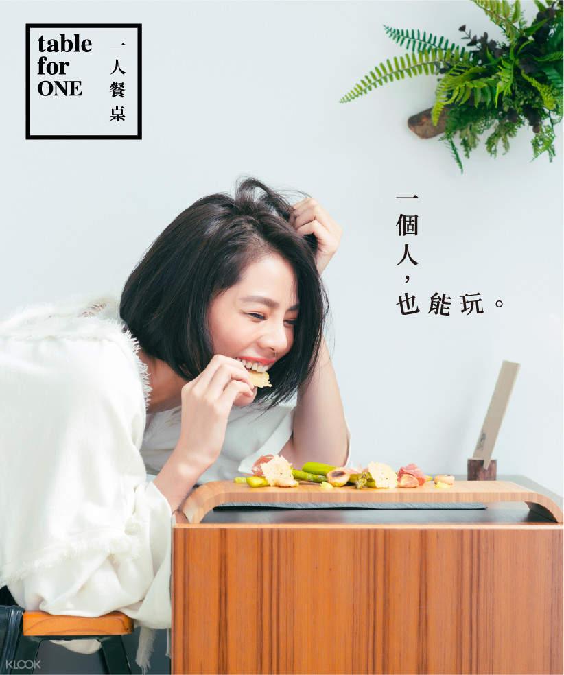 一人餐桌:一種全新用餐體驗
