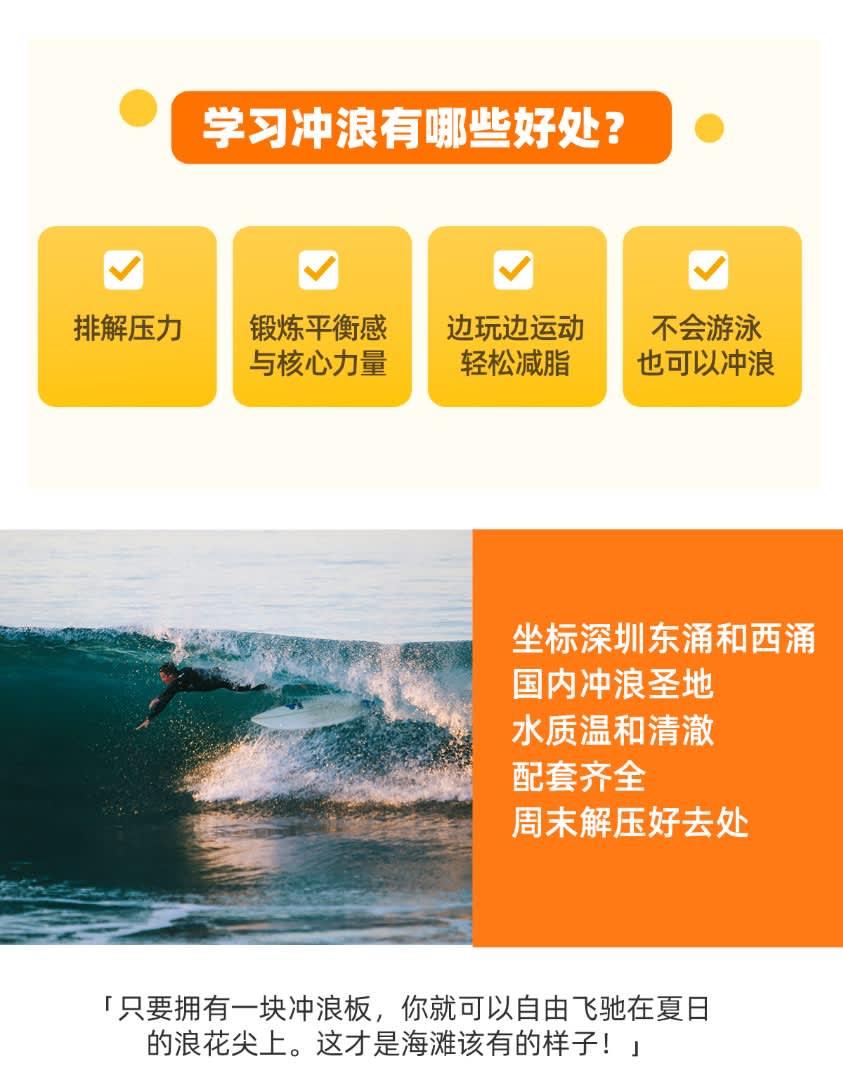 深圳离岸风冲浪课程