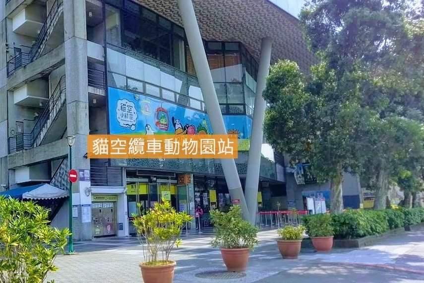 貓纜動物園南站