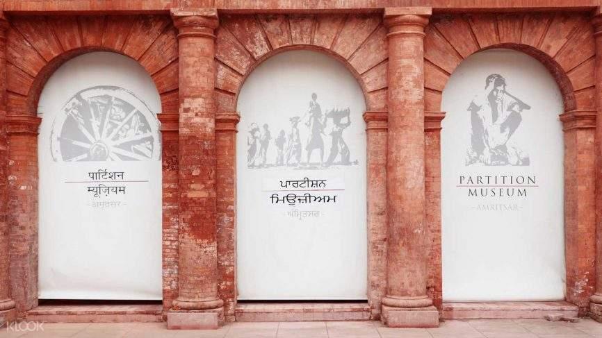 阿姆利则印度分治博物馆