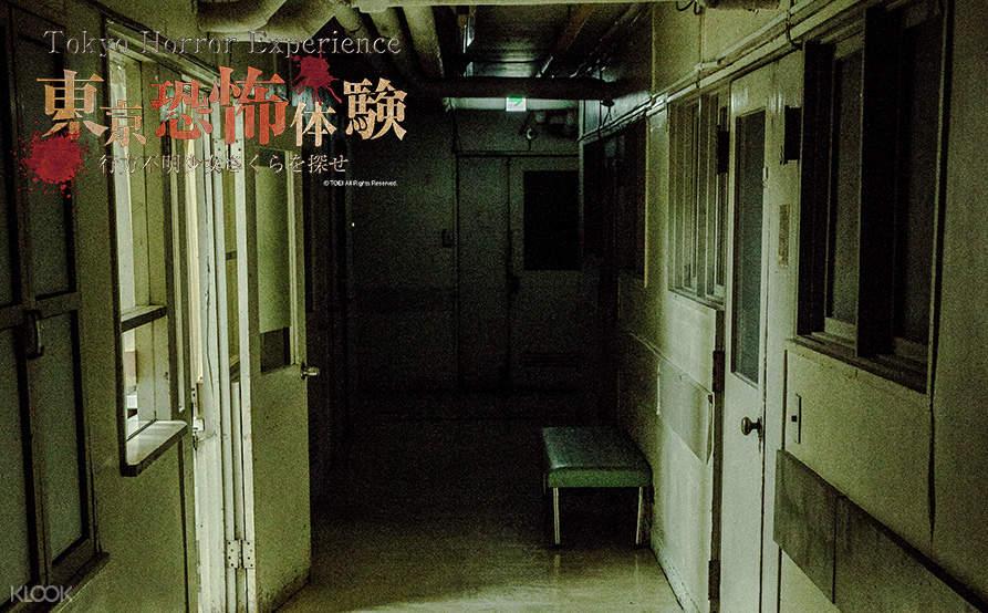Tokyo Horror Experience