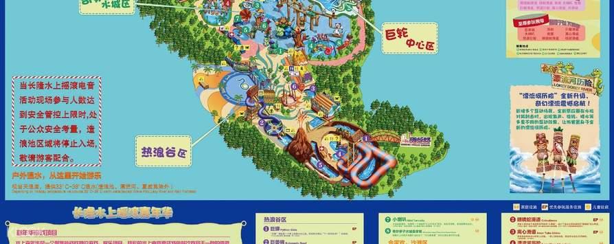 廣州長隆水上樂園地圖