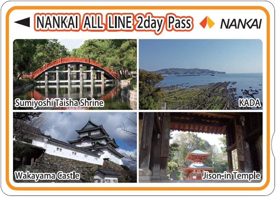 บัตรโดยสารรถไฟ Nankai All Line สำหรับ 2 วัน