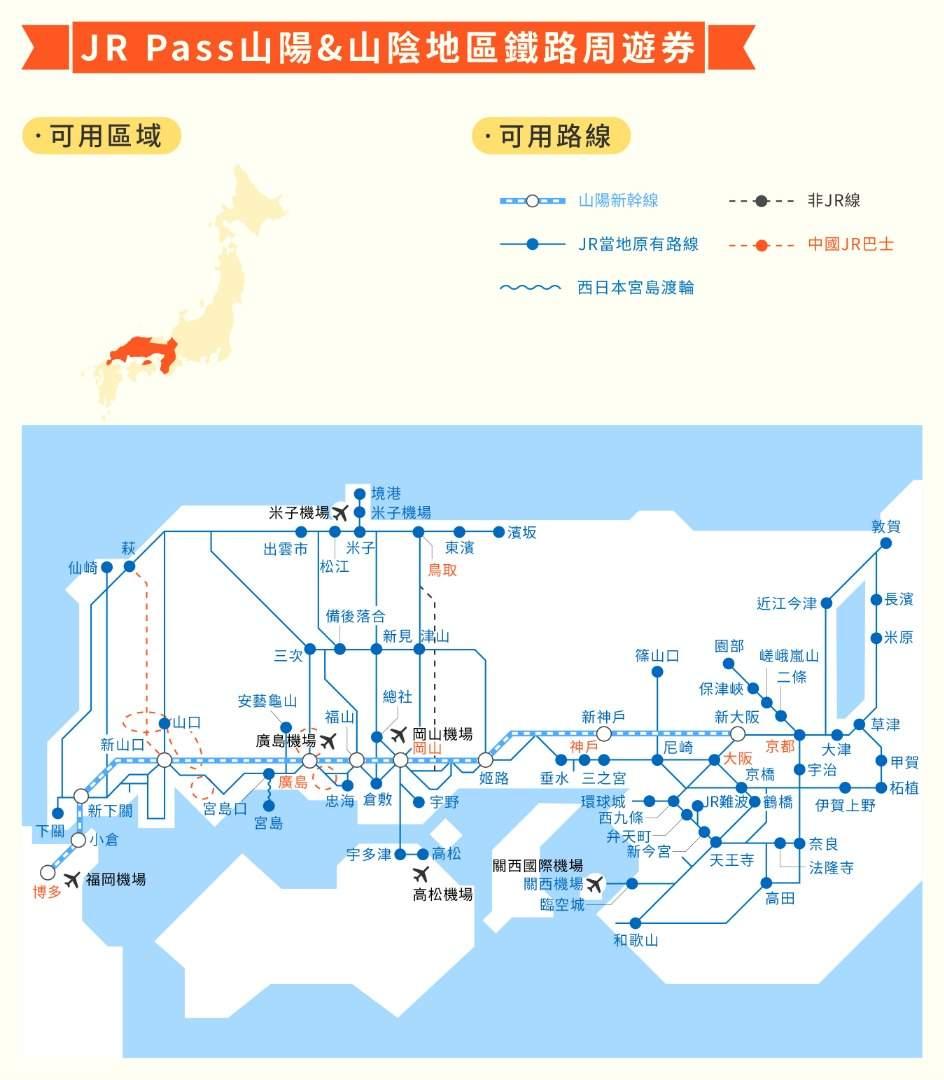 JR Pass山陽&山陰地區鐵路周遊券