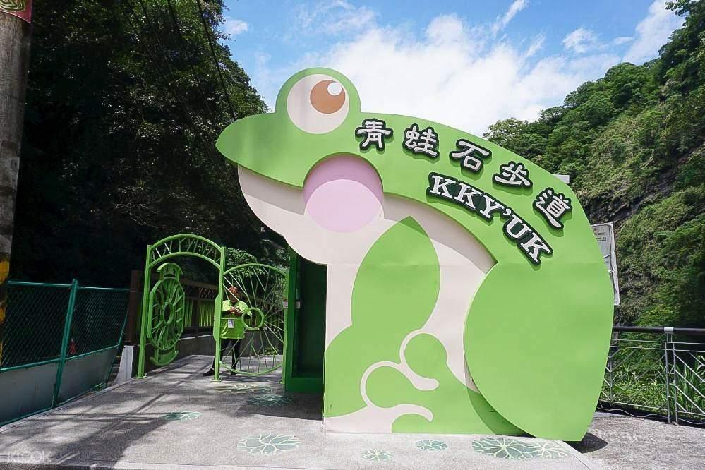 青蛙石天空步道入口