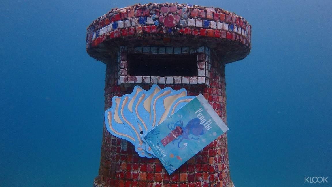 寄張來自於海底的明信片給自己吧!