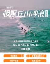 深圳東西湧極限丘山沖浪體驗(不含沙灘門票 & 攝影套餐可選)