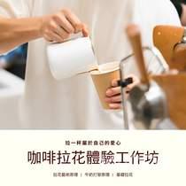 台北|JOMO COFFEE|手沖咖啡・拉花體驗