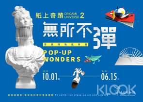 台南|奇美博物館常設展・特展|門票