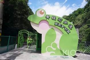 新竹尖石青蛙石天空步道門票
