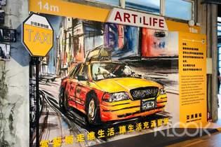 限時9折|宜蘭|計程車博物館|門票(贈碰碰車體驗)