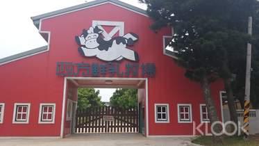 苗栗|四方鮮乳牧場| 門票 ・餵小牛喝ㄋㄟㄋㄟ・滑草・烤肉・奶酪DIY