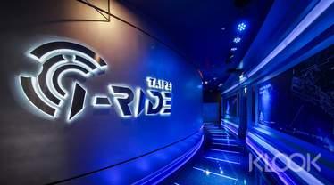 i-Ride TAIPEI 飛行劇院體驗門票