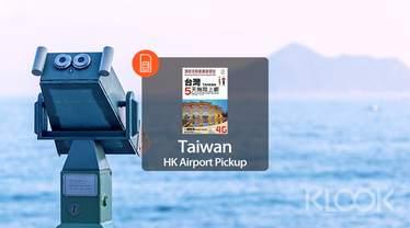 台灣4G上網卡(香港機場領取)