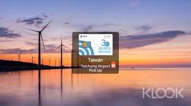 台灣中華電信4G無限流量SIM卡(台中機場領取)