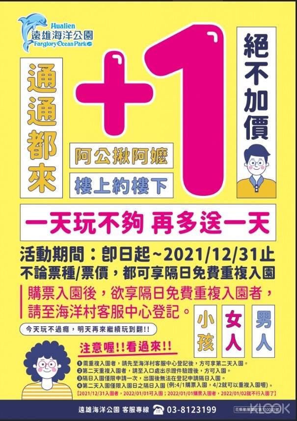 2021年12月31日前,花蓮海洋公園門票一張即享隔日再入園,不加價直接玩兩天!